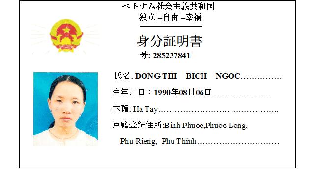 Dịch thuật chứng minh thư sang tiếng Nhật Bản để xin Visa