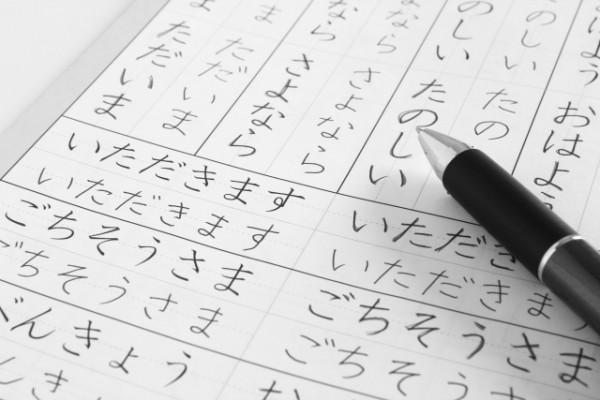 Dịch tiếng Nhật công chứng